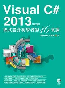 Visual C# 2013 程式設計初學者的16堂課, 3/e-cover