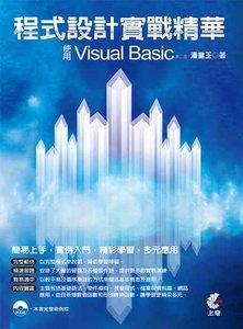 程式設計實戰精華 -- 使用 Visual Basic, 2/e-cover