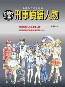 動漫角色完全指南 -- 刑事偵緝人物一本搞定 (熱銷版)-cover