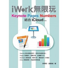 iWork 無限玩 -- Keynote、Pages、Numbers 結合 iCloud (絕賣版)-cover