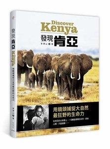 發現肯亞:用鏡頭捕捉大自然最狂野的生命力-cover