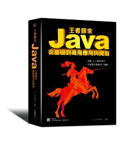 王者歸來:Java 從基礎到高階應用與開發-cover