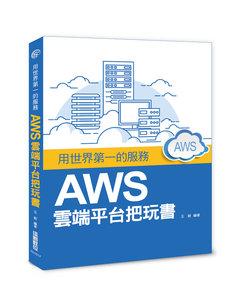 用世界第一的服務:AWS 雲端平台把玩書 -cover
