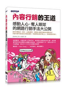 內容行銷的王道|感動人心,奪人眼球的網路行銷手法大公開-cover