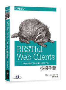 RESTful Web Clients 技術手冊 (RESTful Web Clients: Enabling Reuse Through Hypermedia)-cover