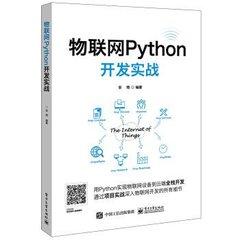 物聯網 Python 開發實戰-cover