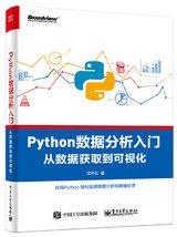 Python數據分析入門——從數據獲取到可視化-cover