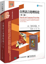 自然語言處理綜論, 2/e (Speech and Language Processing, 2/e)-cover