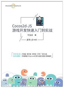 Cocos2d-JS 游戲開發快速入門到實戰/移動因特網開發技術叢書-cover