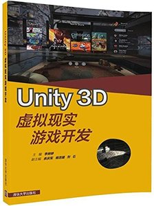 Unity 3D虛擬現實游戲開發-cover