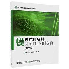 模糊控制及其MATLAB模擬(第2版高等學校控制科學與技術教材)-cover