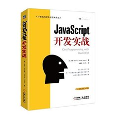 JavaScript開發實戰-cover