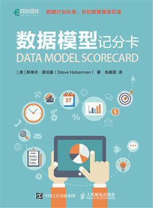 數據模型記分卡-cover