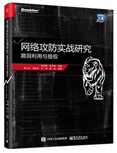 網絡攻防實戰研究:漏洞利用與提權-cover