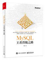 MySQL 王者晉級之路-cover