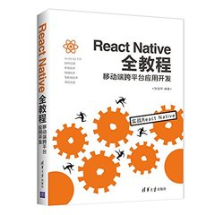 React Native 全教程:移動端跨平臺應用開發-cover