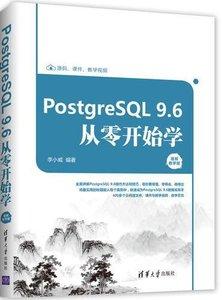 PostgreSQL9.6 從零開始學(視頻教學版)-cover