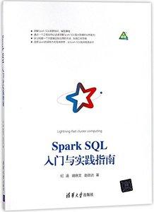 Spark SQL入門與實踐指南-cover