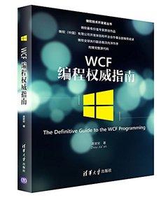 WCF 編程權威指南-cover