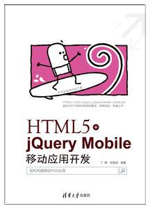 HTML5+jQuery Mobile移動應用開發
