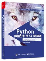 Python數據分析從入門到精通