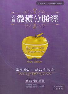 大轉微積分勝經, 2/e-cover