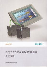西門子 S7-200 SMART 控制器產品導讀-cover