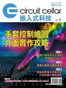 Circuit Cellar 嵌入式科技 國際中文版 Issue 9-cover