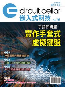 Circuit Cellar 嵌入式科技 國際中文版 Issue 10-cover