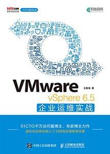 VMware vSphere 6.5 企業運維實戰-cover