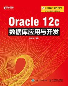 Oracle 12c數據庫應用與開發-cover
