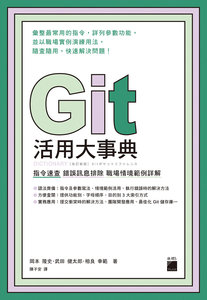 Git 活用大事典 - 指令速查‧錯誤訊息排除‧職場情境範例詳解-cover