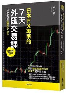 日本 FX專家的 7天外匯交易課:初學者也能年獲利 20~30%