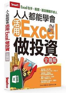 人人都能學會活用Excel做投資 (全圖解)