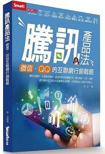 騰訊產品法:微信、QQ的互聯網行銷戰略-cover