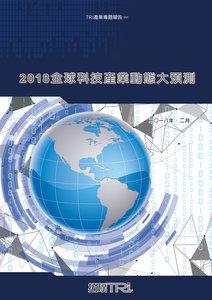2018 全球科技產業動態大預測