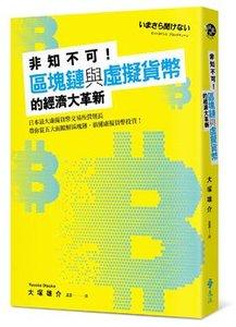 非知不可!區塊鏈與虛擬貨幣的經濟大革新:日本最大虛擬貨幣交易所營運長帶你從五大面瞭解區塊鏈、搞懂虛擬貨幣投資!-cover