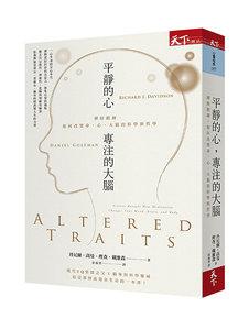平靜的心,專注的大腦:禪修鍛鍊,如何改變身、心、大腦的科學與哲學-cover