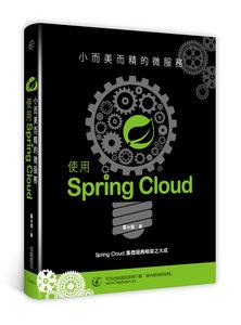小而美而精的微服務:使用Spring Cloud-cover