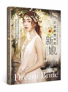 打造夢想中的新娘:時尚新娘美妝/造型實用教學