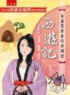 朱嘉雯青春經典講堂:西遊記-cover