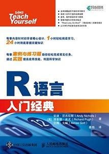 R語言入門經典-cover