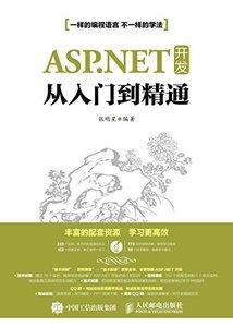 ASP.NET 開發從入門到精通(異步圖書)-cover