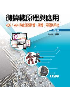 微算機原理與應用-x86/x64微處理器軟體、硬體、界面與系統, 6/e (精裝本) -cover