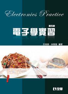 電子學實習, 5/e-cover