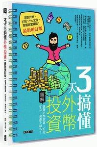 3天搞懂外幣投資:跟著外幣致富,打敗定存,資產不縮水! (最新增訂版)-cover