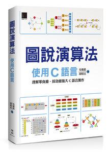 圖說演算法:使用 C語言-cover