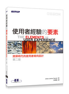 使用者經驗的要素|跨屏時代的使用者導向設計, 2/e (The Elements of User Experience: User-Centered Design for the Web and Beyond, 2/e)-cover