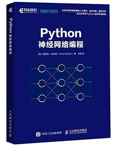 Python 神經網絡編程 (Make Your Own Neural Network)-cover