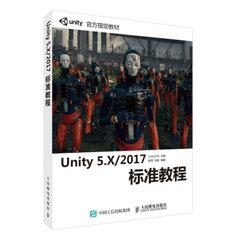 Unity 5.X/2017標準教程-cover